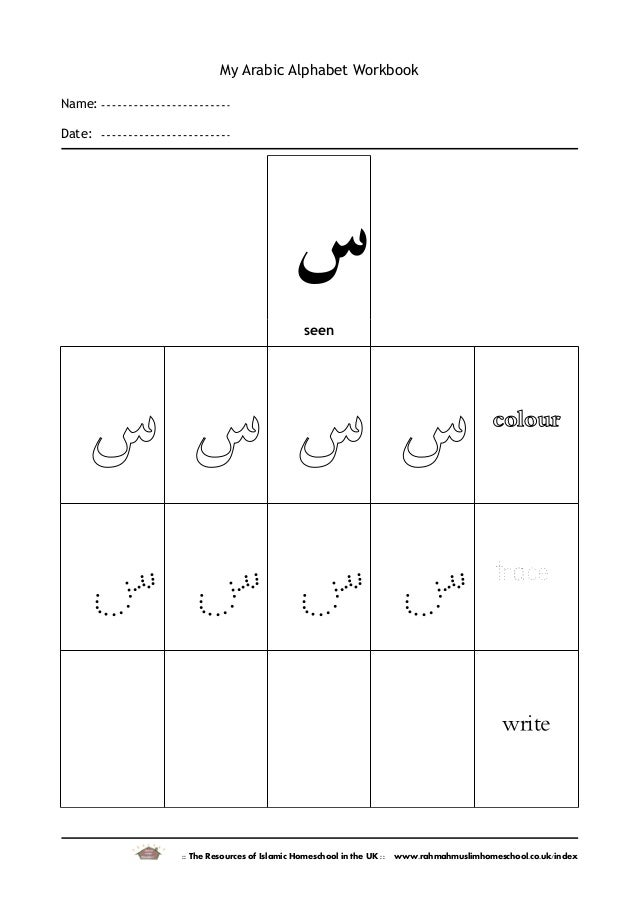 My Arabic-alphabet-workbook-1