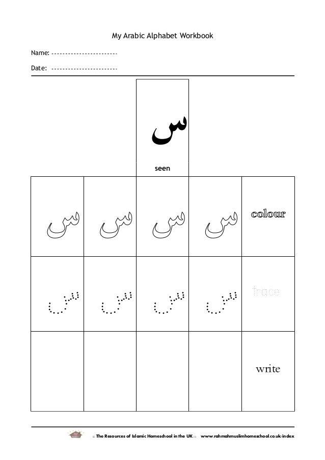 my arabic alphabet workbook 1. Black Bedroom Furniture Sets. Home Design Ideas