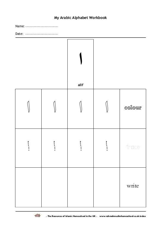 My arabic-alphabet-workbook-1