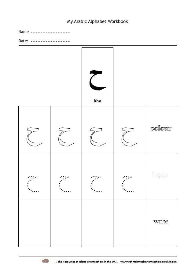 khaa arabic alphabet worksheets for kindergarten khaa best free printable worksheets. Black Bedroom Furniture Sets. Home Design Ideas