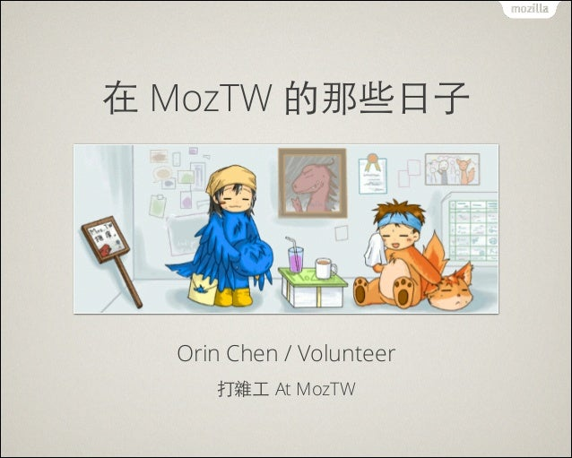 在 MozTW 的那些⽇日⼦子  Orin Chen / Volunteer 打雜⼯工 At MozTW