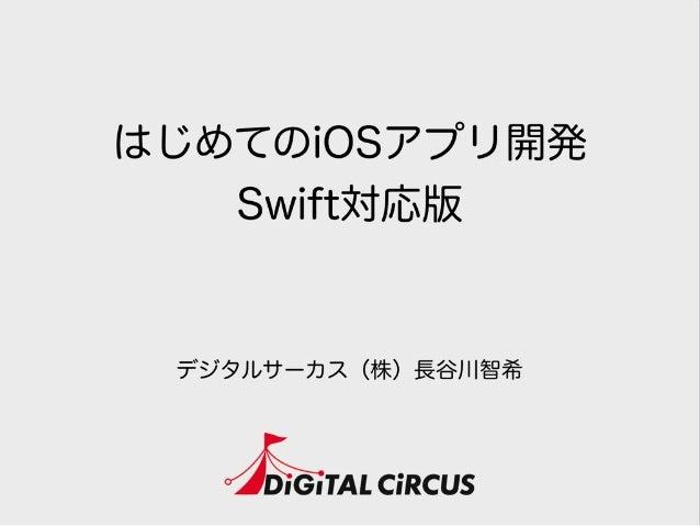 はじめてのiOSアプリ開発 Swift対応版 デジタルサーカス(株)長谷川智希
