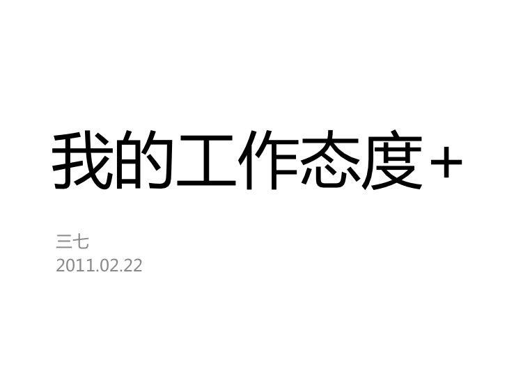 我的工作态度+三七2011.02.22