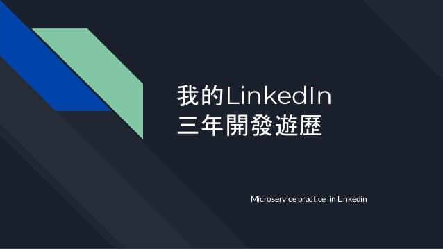 我的LinkedIn 三年開發遊歷 Microservice practice in Linkedin