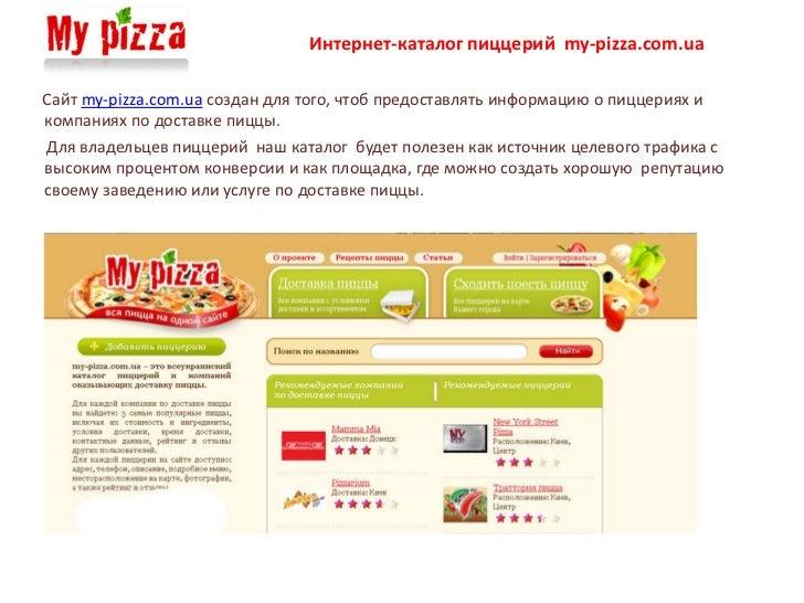 Интернет-каталог пиццерий my-pizza.com.uaСайт my-pizza.com.ua создан для того, чтоб предоставлять информацию о пиццериях и...