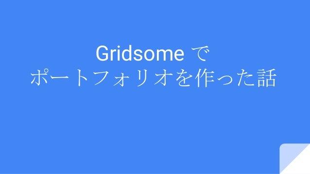 Gridsome で ポートフォリオを作った話