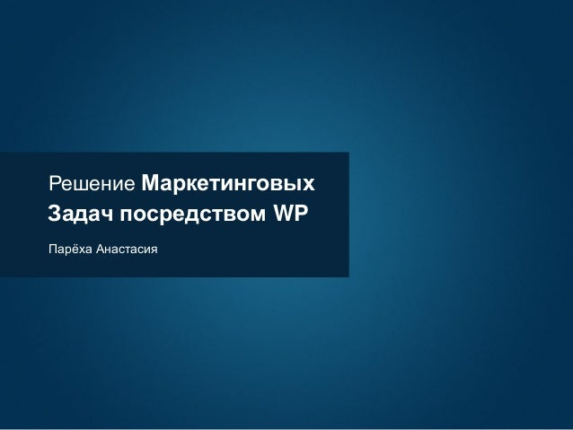 Задач посредством WP Парёха Анастасия Решение Маркетинговых
