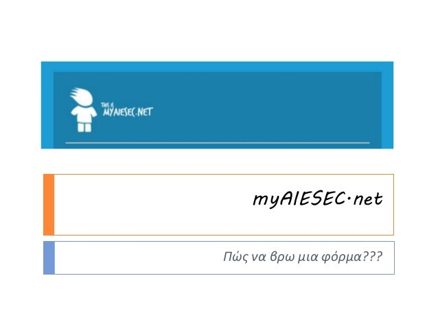 myAIESEC.net Πώς να βρω μια φόρμα???