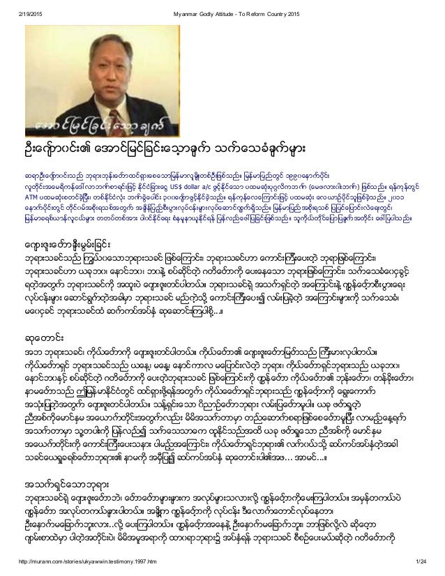 2/19/2015 Myanmar Godly Attitude ­ To Reform Country 2015 http://murann.com/stories/ukyawwin.testimony.1997.htm 1/24 ဦးေက်...