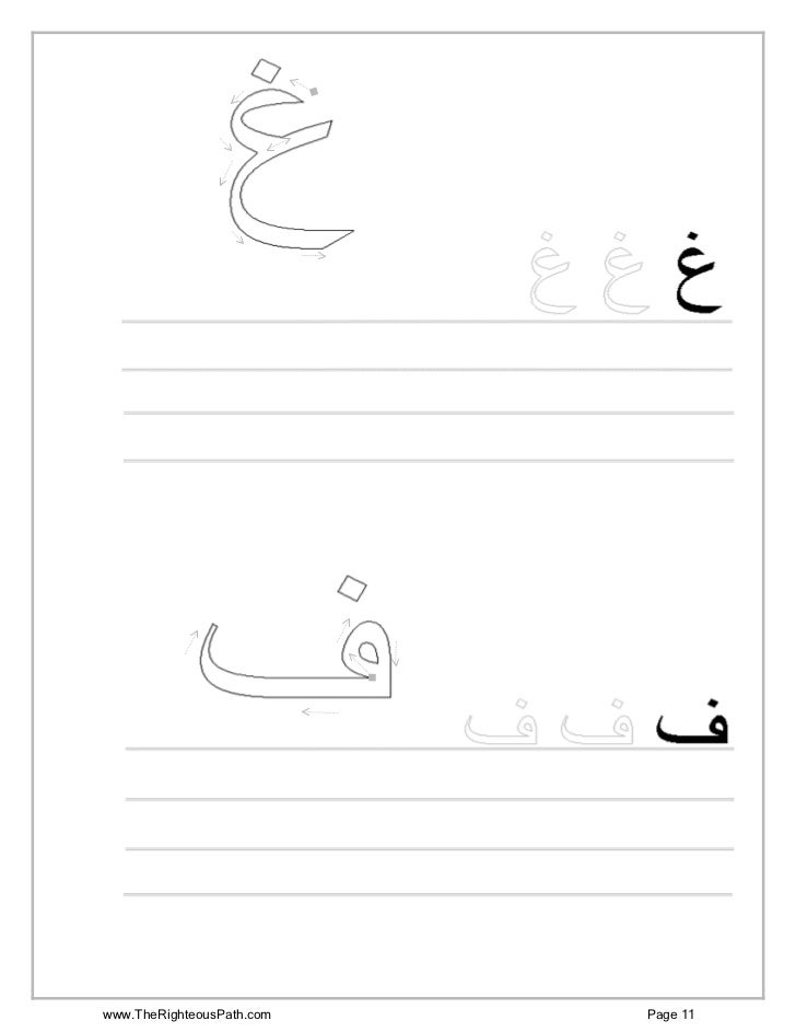 my self essay in arabic My family essay in arabic language next essay on why you want to be a speech pathologist applying the equitable principle as a student myself.