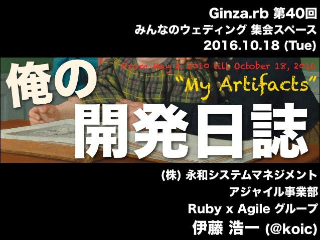 """""""My Artifacts"""" From May 2, 2010 till October 18, 2016"""