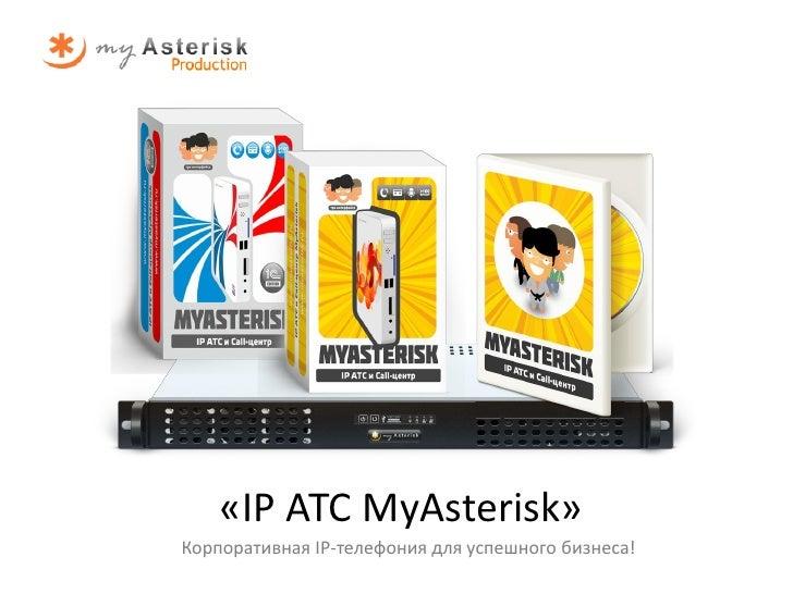 «IP АТС MyAsterisk»Корпоративная IP-телефония для успешного бизнеса!