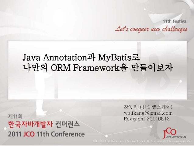 Java Annotation과 MyBatis로 나만의 ORM Framework을 만들어보자 2011 JCO 11th Conference | Session ${track_#}-${session_#} | Javacommun...