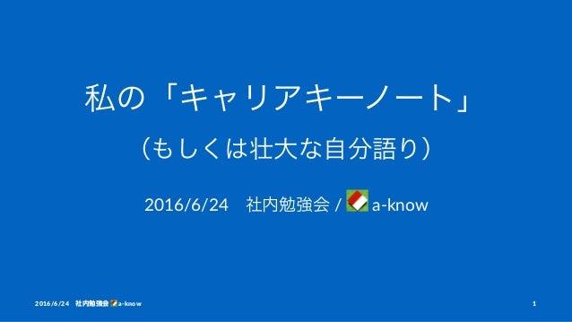 2016/6/24 / a-know 2016/6/24 a-know 1