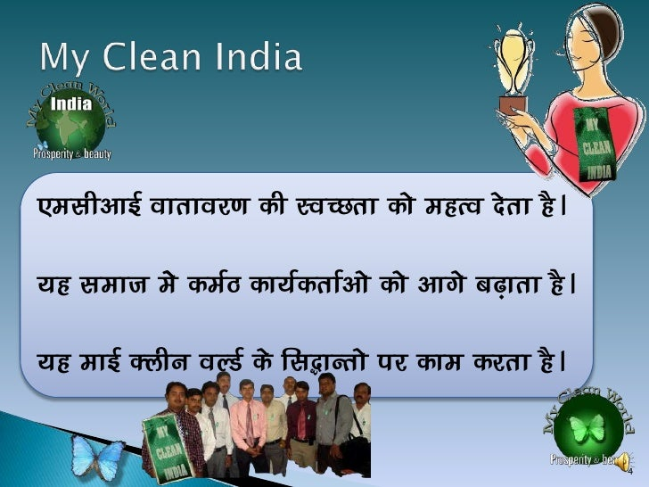 clean and green jaipur in hindi language Slogan on cleanliness in hindi and english language with posters, swachata abhiyan slogan also added slogan on clean india.