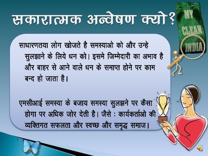 Slogan In Hindi On Swachata Abhiyan Essay - image 5
