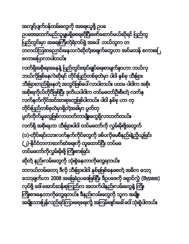My Collection Which I like from FaceBook Post (Burmese version) Share To All of You. Slide 2