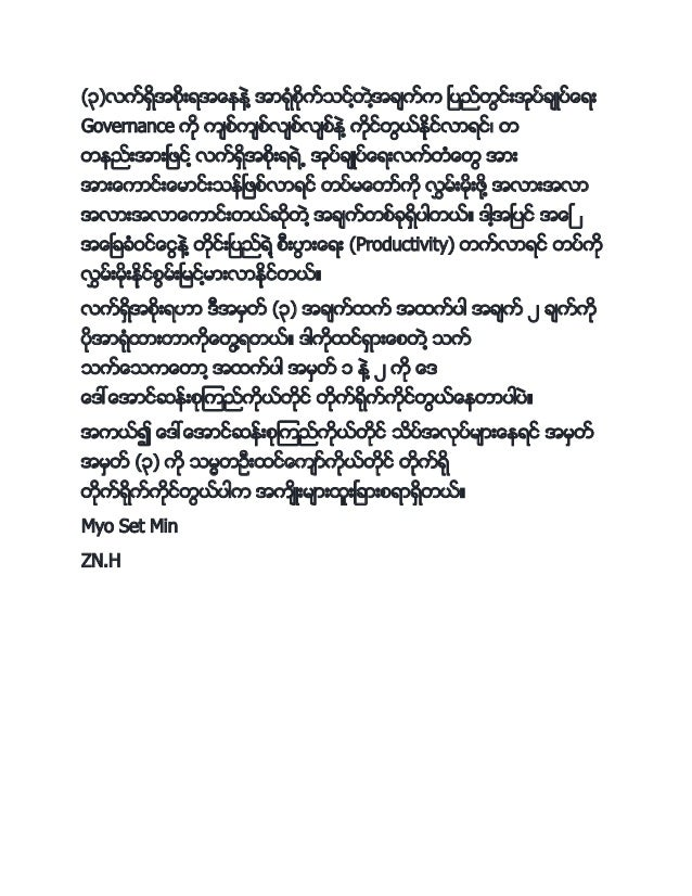 My Collection Which I like from FaceBook Post (Burmese version) Share To All of You. Slide 3