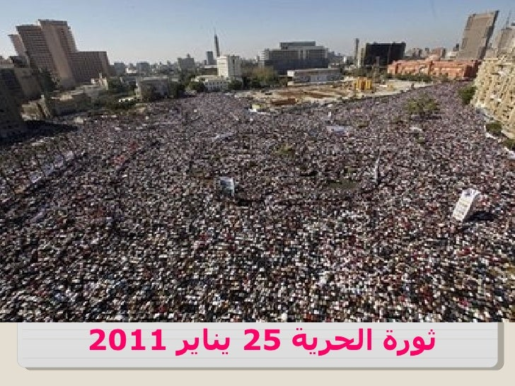 ثورة الحرية 52 يناير 1102
