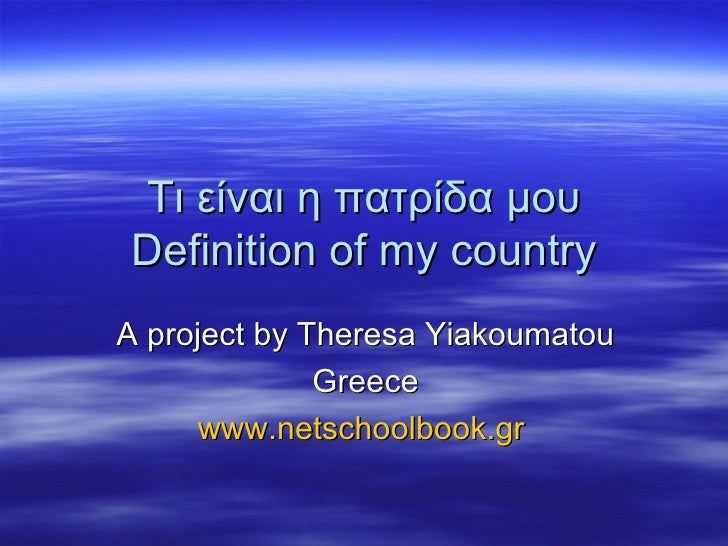 Τι είναι η πατρίδα μου Definition of my country A project by Theresa Yiakoumatou Greece www.netschoolbook.gr