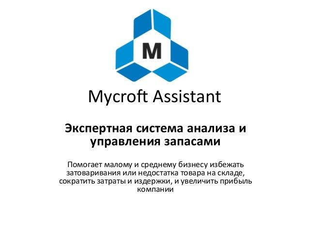 Mycroft Assistant Экспертная система анализа и управления запасами Помогает малому и среднему бизнесу избежать затовариван...