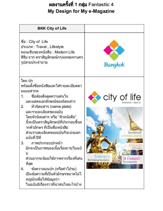 ผลงานครั้ ่  งที มFantastic4 1กลุ MyDesignforMyeMagazine  BKKCityofLife ชื อ:CityofLife ่ ประเภท:Trave...