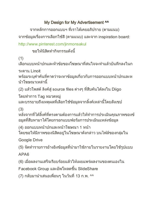 My Design for My Advertisement ^^ inspiration board: http://www.pinterest.com/jinmonsakul (1) Linoit  (2)  source files  D...