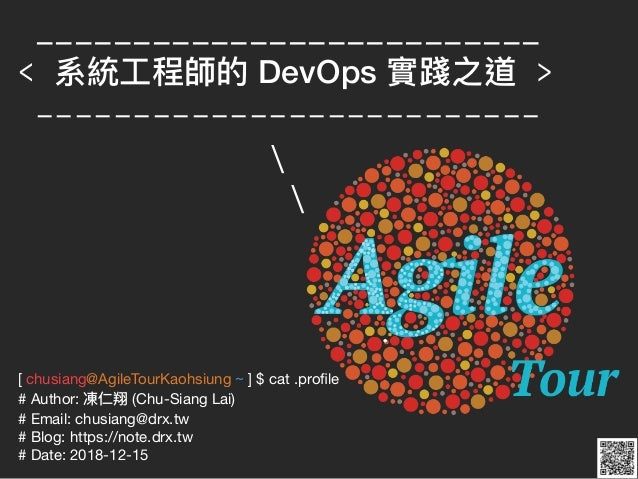 [ chusiang@AgileTourKaohsiung ~ ] $ cat .profile  # Author: 凍仁翔 (Chu-Siang Lai)  # Email: chusiang@drx.tw  # Blog: https://...