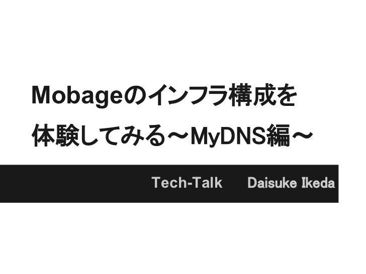 Mobageのインフラ構成を体験してみる~MyDNS編~      Tech-Talk   Daisuke Ikeda