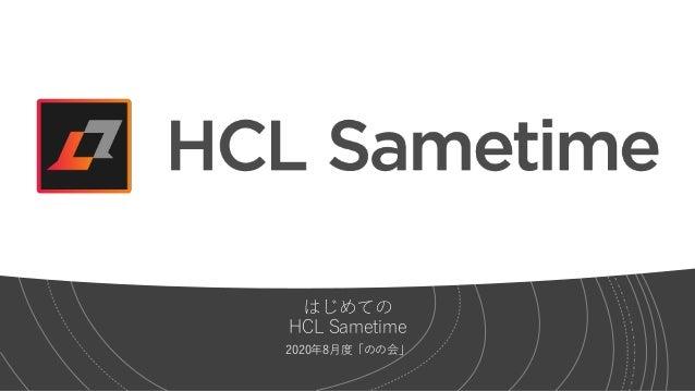 はじめての HCL Sametime 2020年8月度「のの会」