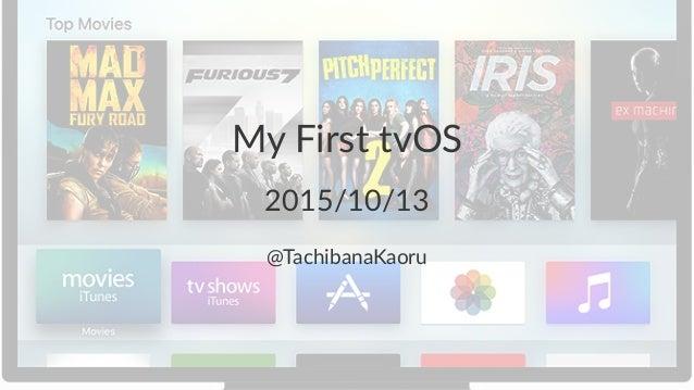 My#First#tvOS 2015/10/13 @TachibanaKaoru