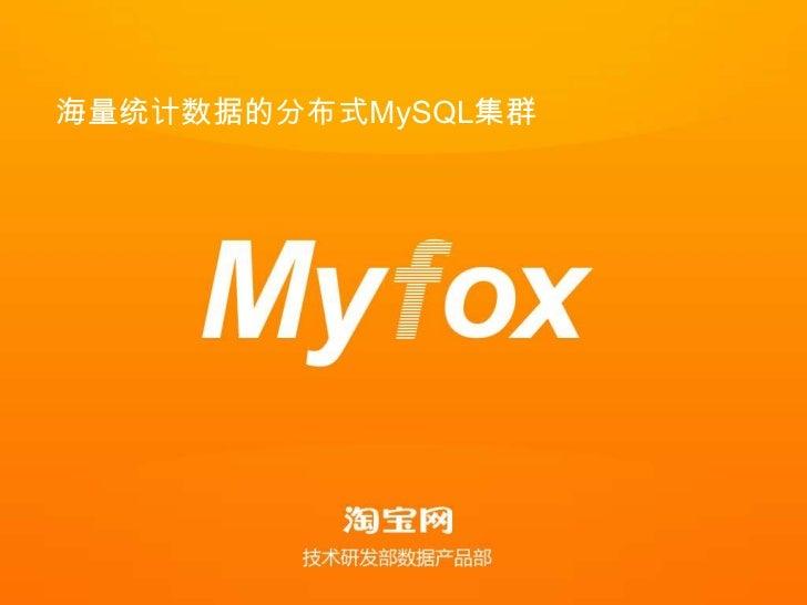 海量统计数据的分布式MySQL集群<br />