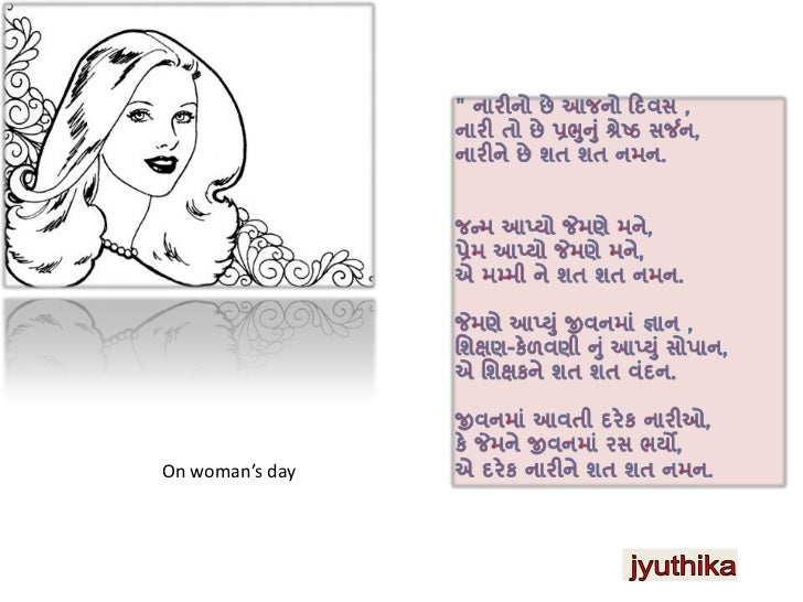 My 1st 10 gujarati poem