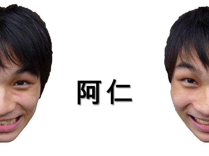 阿<br />仁<br />