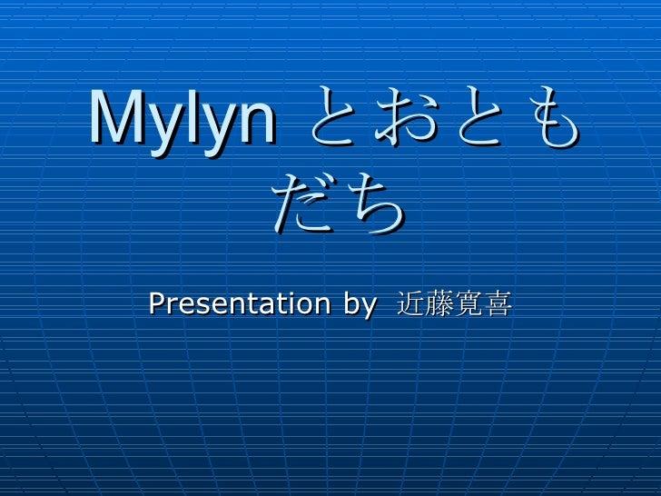 Mylyn とおともだち Presentation by 近藤寛喜