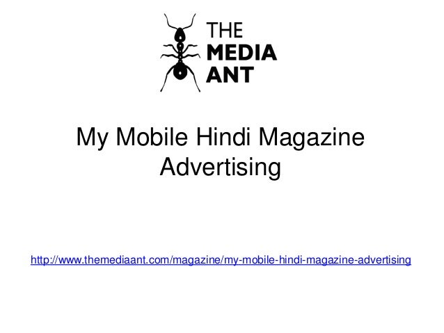 My Mobile Hindi Magazine Advertising http://www.themediaant.com/magazine/my-mobile-hindi-magazine-advertising