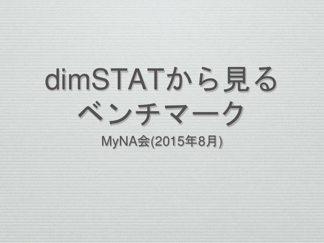 dimSTATから見る ベンチマーク MyNA会(2015年8月)