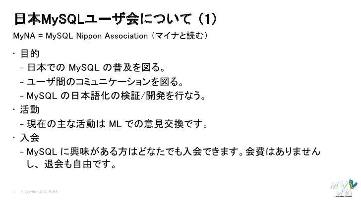 MySQLコミュニティいろいろ Slide 3