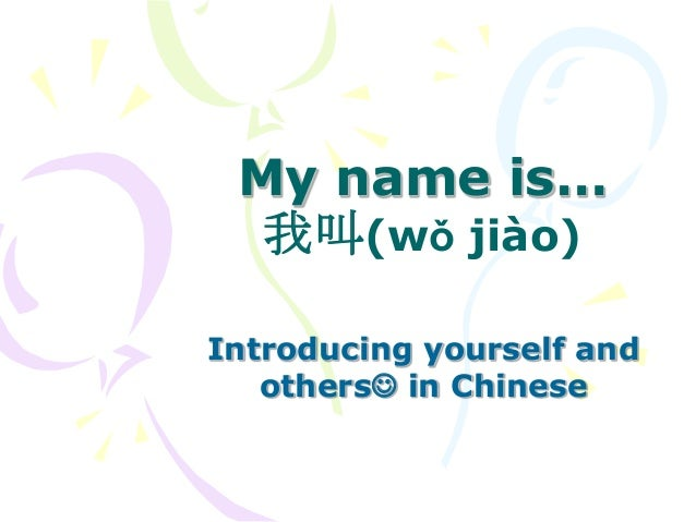 My name is… 我叫(wǒ jiào) Introducing yourself and others in Chinese