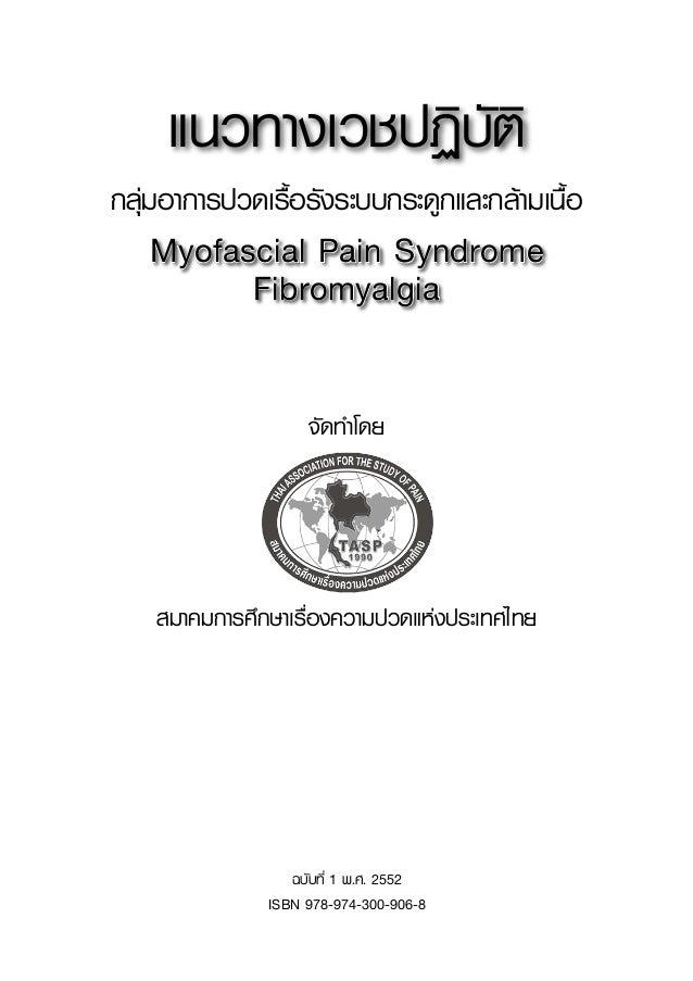 แนวทางเวชปฏิบัติกลุ่มอาการปวดเรื้อรังระบบกระดูกและกล้ามเนื้อ   Myofascial Pain Syndrome         Fibromyalgia              ...