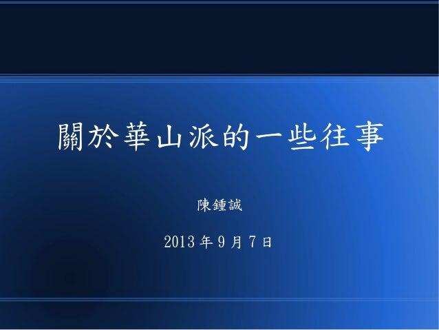 關於華山派的一些往事 陳鍾誠 2013 年 9 月 7 日