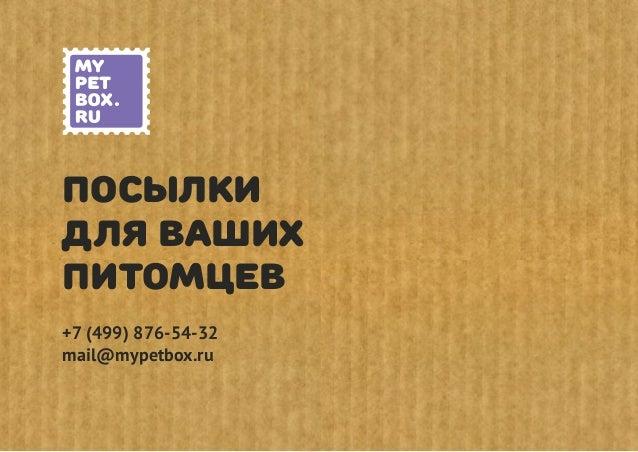 посылки для ваших питомцев +7 (499) 876-54-32 mail@mypetbox.ru