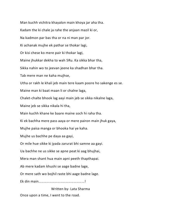 mere jeevan ki vichitra ghatna Vastavik ghatna lyrics: vastavik ghatna mere jeevan me ghati / ye baat h chang dino ki shi / mere saath hua jo jhoot nhi / sochi zindgi me kuch karne ki / pehle mujhte toka phir mujhe roka / or .