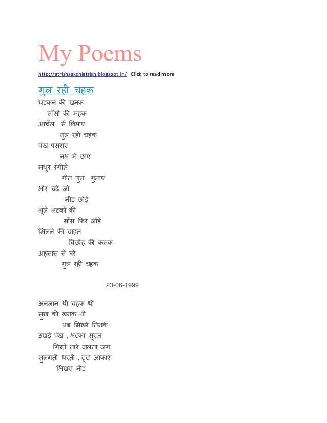 My Poems http://atrishsakshiatrish.blogspot.in/ Click to read more गुल रही चहक धड़कन की खनक स ाँसों की महक आचाँल में छिप ए...