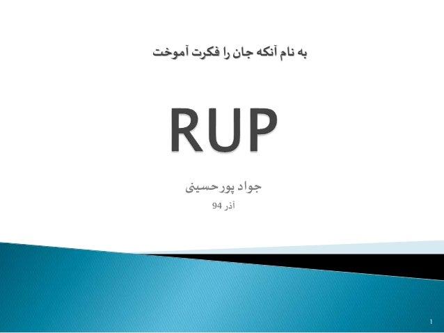 حسینیرپوجواد آذر94 1 آموخت فکرتار جان آنکهنام به