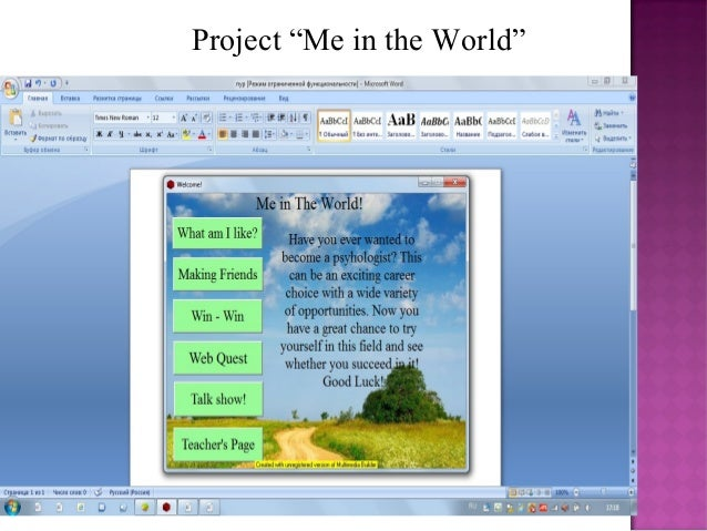 "Project ""Me in the World"""