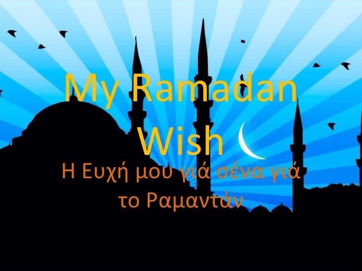 My Ramadan Wish Η Ευχή μου γιά σένα γιά το Ραμαντάν