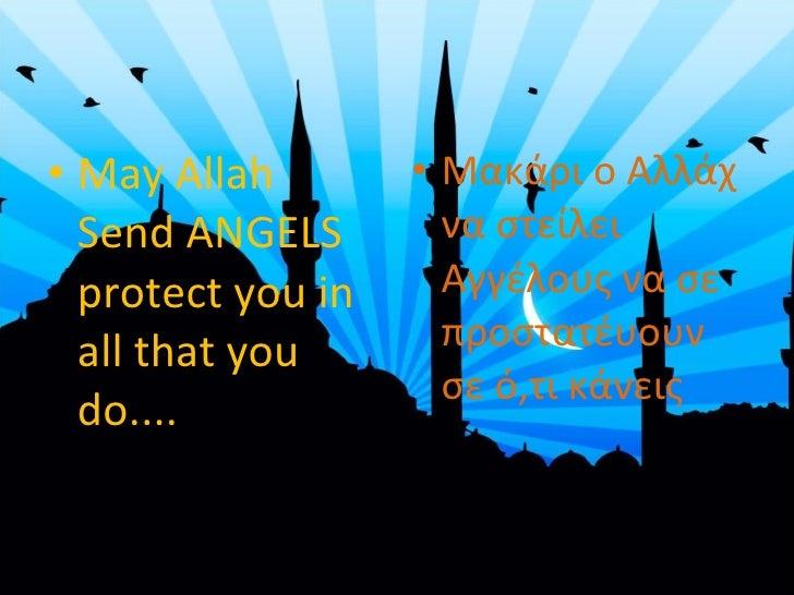 <ul><li>May Allah Send ANGELS protect you in all that you do.... </li></ul><ul><li>Μακάρι ο Αλλάχ να στείλει Αγγέλους να σ...