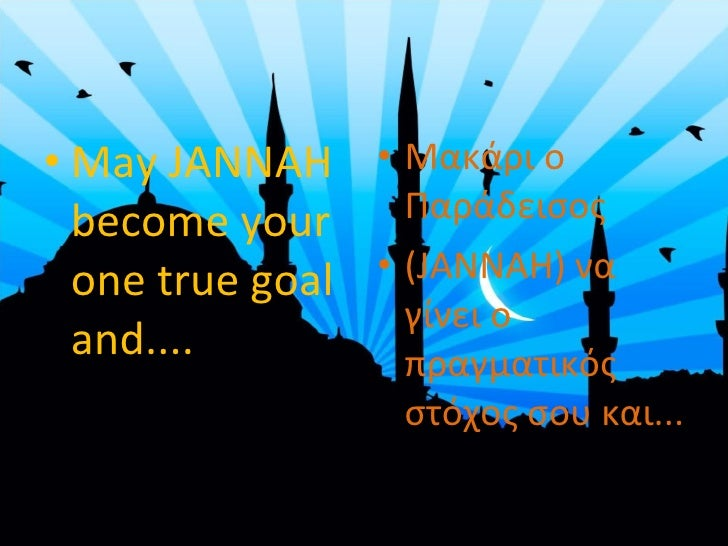 <ul><li>May JANNAH become your one true goal and.... </li></ul><ul><li>Μακάρι ο Παράδεισος  </li></ul><ul><li>( JANNAH ) ν...