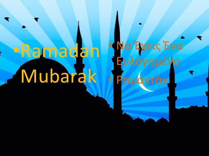 <ul><li>Ramadan Mubarak </li></ul><ul><li>Να Έχεις Ένα Ευλογημένο </li></ul><ul><li>Ραμαντάν </li></ul>